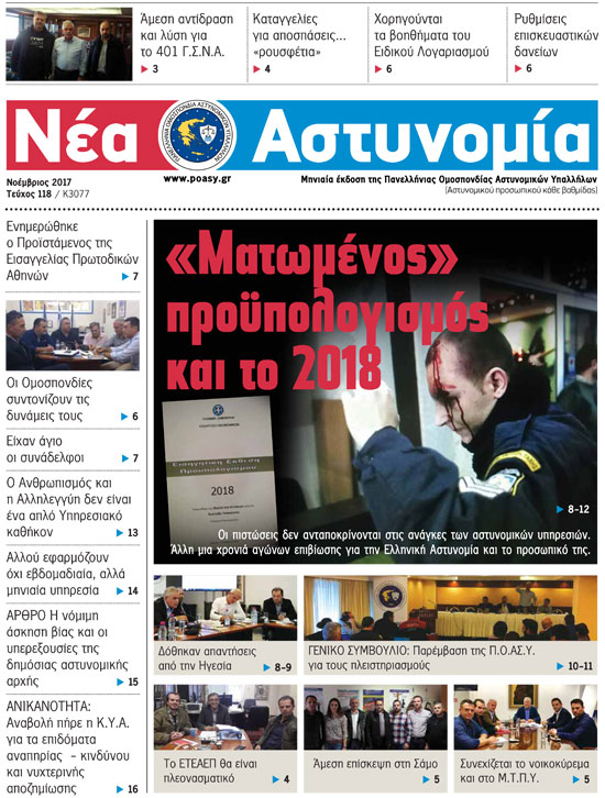 na_noembrios17_550