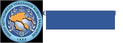 Ένωση Αστυνομικών Υπαλλήλων Χαλκιδικής