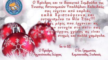 Ευχές Χριστουγέννων και Νέου Έτους